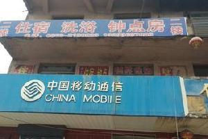 阳泉吉鑫园旅馆