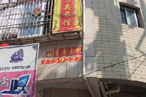 仙游三英旅馆