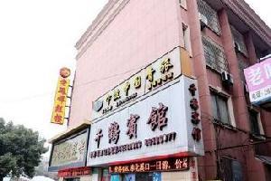 宁波镇海千鹤宾馆