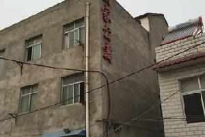 襄阳胡家公寓