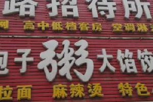 锦州沟帮子铁路招待所