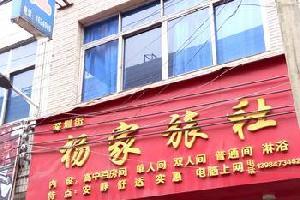 织金杨家旅社