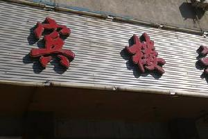锦州凌海迎宾楼旅店