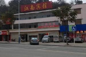 宜昌江南宾馆(长江南)