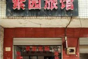 湘潭紫园宾馆