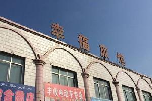 巩留县幸福旅馆