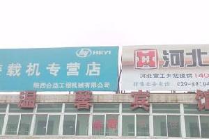西安温馨宾馆(天台八路)