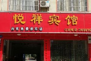 大新悦祥宾馆(崇左)