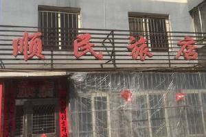 清原顺民旅店