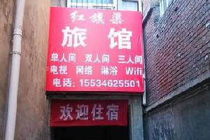 晋城红旗渠旅馆