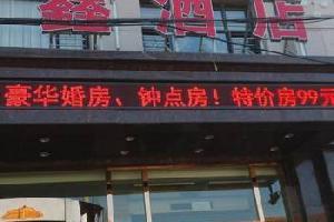 锦州义县汇鑫酒店