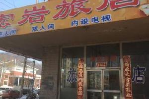 清原宏岩旅店
