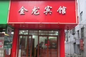 永州市双牌县金龙宾馆