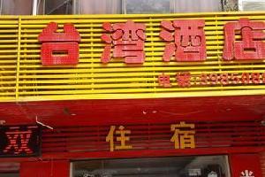 珠海南水镇台湾酒店