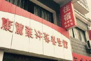 宜昌中威电气石汗蒸住宿