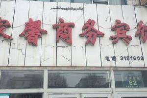 乌鲁木齐八钢家馨商务宾馆