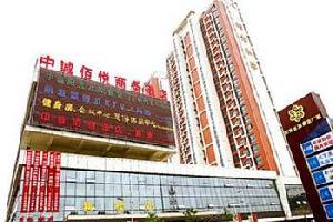 江阴中诚佰悦商务酒店