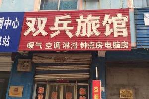 清河双兵旅馆
