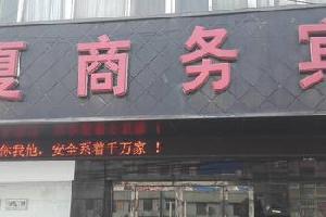 华夏商务宾馆