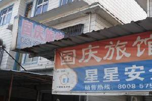 绍兴马安国庆旅馆