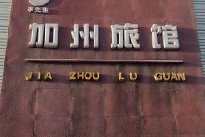 通榆县加州旅馆