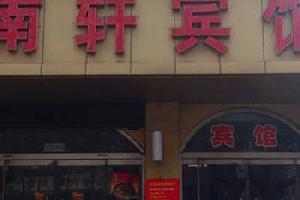 淄博南轩宾馆