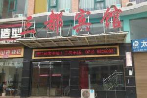 汉川三都宾馆