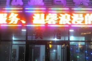 漠河县北极金谷宾馆
