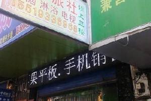 赫章永久旅社