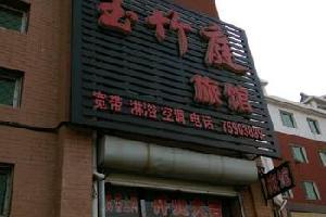 铁岭昌图玉竹庭旅馆