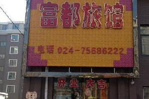 铁岭昌图县富都旅馆