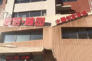 锦州星昱桃园主题旅馆