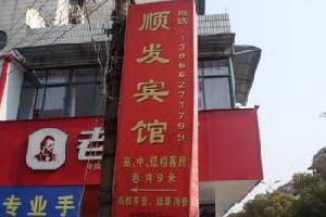 寿县顺发宾馆