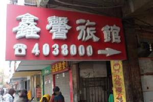 寿县鑫馨旅社