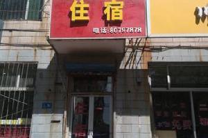 石家庄尹泰旅馆
