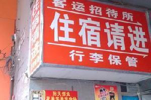 梅州兴宁客运招待所(客运站)