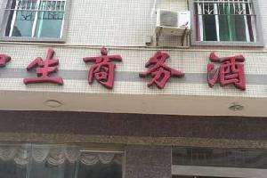湛江智生酒店