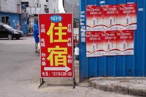 珠海南水镇163号住宿(铁炉村)