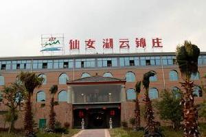 新余仙女湖云锦庄