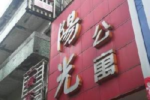 赤壁阳光旅馆