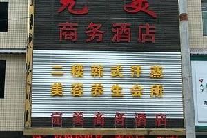株洲攸县完美商务酒店