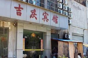 芜湖吉庆宾馆