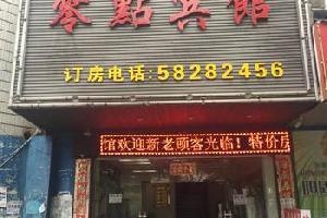 湘潭零点宾馆