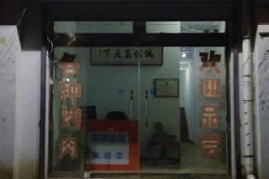 淄博周村东瑞旅馆