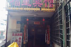 湘潭福星宾馆