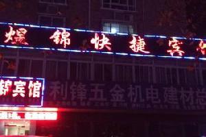 合肥煜锦快捷宾馆