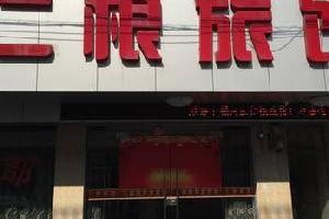 萧山仁根旅馆