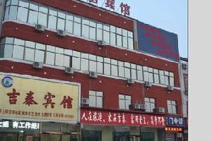 永年吉泰商务酒店