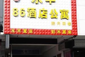 岳阳永丰86酒店公寓