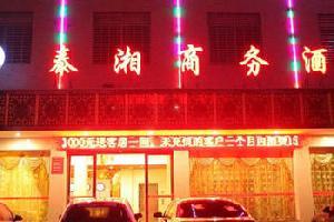 常德汉寿县泰湘商务酒店